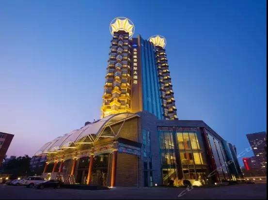 中国国际展览中心附近酒店信息677.png