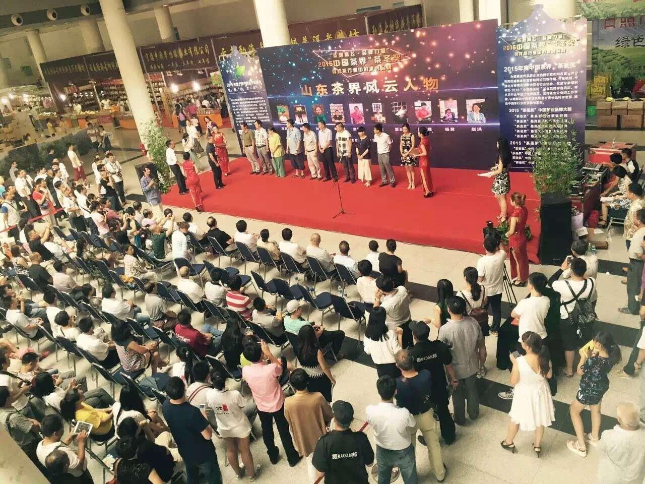 2015中国茶界茶圣奖;济南茶博会;第十届中国北方茶博会