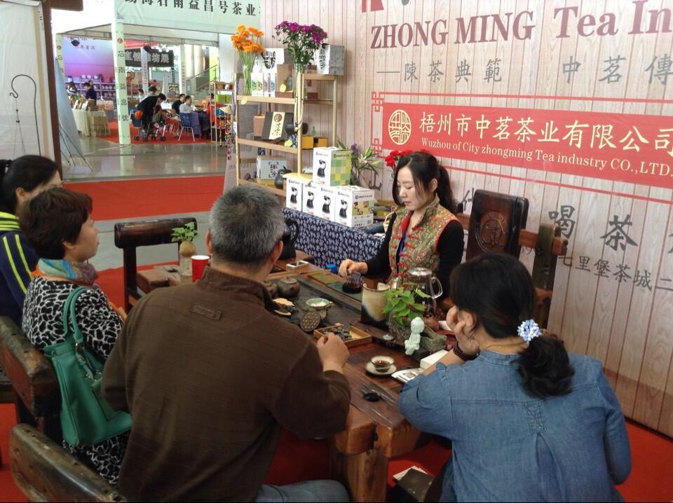 10潍坊茶博会,2015茶博会